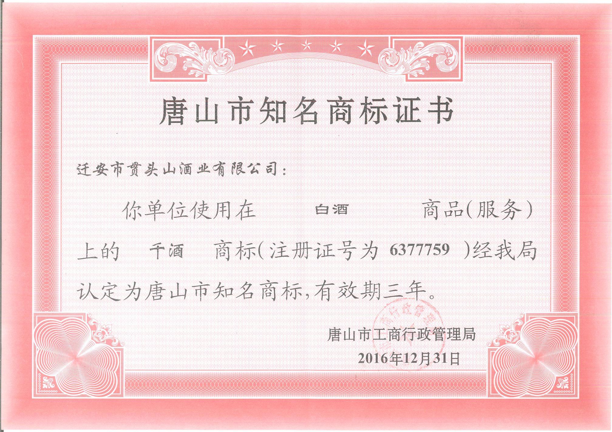 """""""千酒""""商标获唐山市知名商标荣誉称号"""